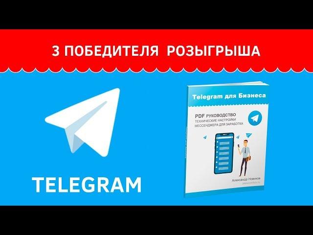 Победители розыгрыша на Telegram канале