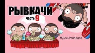 РЫВКАЧИ / Скоромный бьёт РЕКОРДЫ !!!!!!