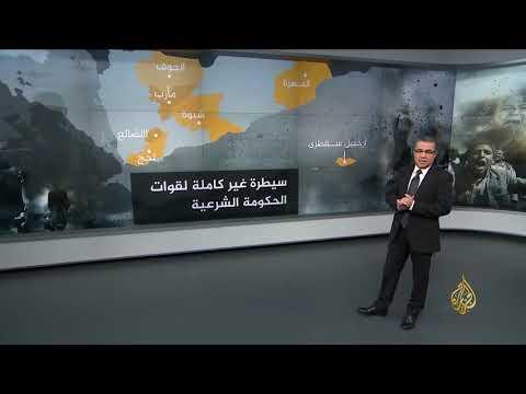 بعد عاصفة الحزم.. كيف تبدو خارطة اليمن اليوم؟  - نشر قبل 20 دقيقة