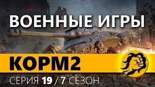 КОРМ2. ВОЕННЫЕ ИГРЫ. 19 серия 7 сезон.