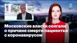 Кира Ярмыш (ФБК): Московские власти солгали о причине смерти пациентки с коронавирусом