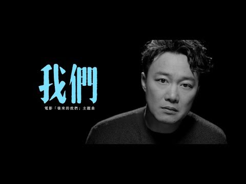陳奕迅 Eason Chan 《我們》Us [Official MV]