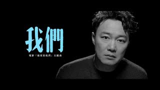 陳奕迅 Eason Chan 《我們》Us [Official MV] thumbnail