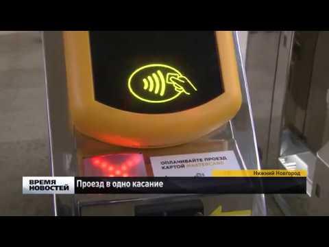 Бесконтактную систему оплаты проезда презентовали в метро Нижнего Новгорода