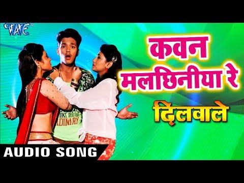 DILWALE फिल्म का सबसे हिट गाना 2018 - Kawan Malchhiniya Re - Indu Sonali - Bhojpuri Hit Songs 2018