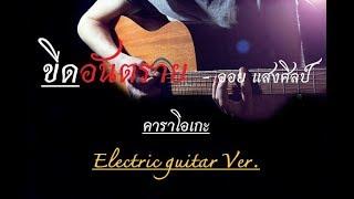 ขีดอันตราย - ออย แสงศิลป์ Karaoke Electric guitar Version