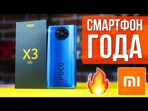 Обзор Poco X3 от Xiaomi - СМАРТФОН ГОДА 🔥 ЛУЧШЕ НЕ БУДЕТ
