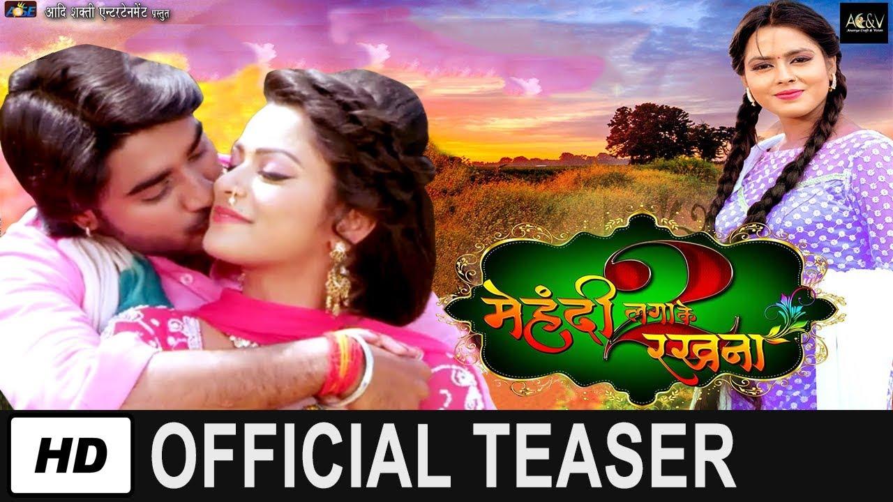 Mehandi Lagake Rakhna 2 Official Trailer Bhojpuri Movie 2018