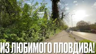 С Пасхой из Пловдива Болгарии