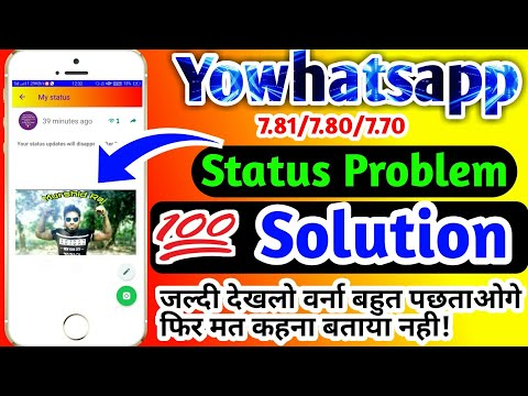 Yowhatsapp7.81 Status Problem Solution | Full explain in Hindi | Murshid Raj Tech | Whatsapp status