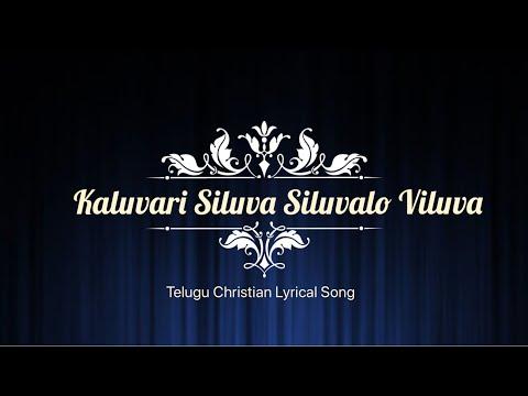Kaluvari Siluva Siluvalo Viluva || Reprise || Telugu Christian Song 2018