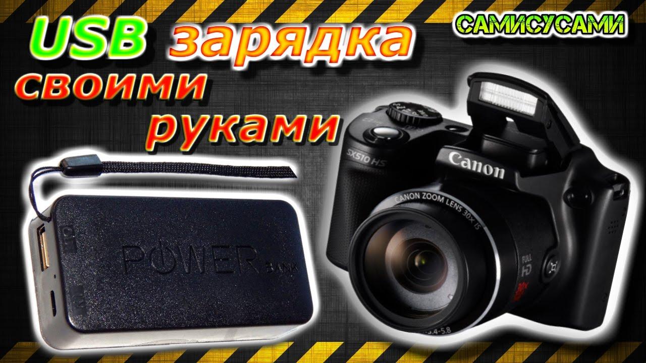 зарядка для батарейки фотоаппарата своими руками