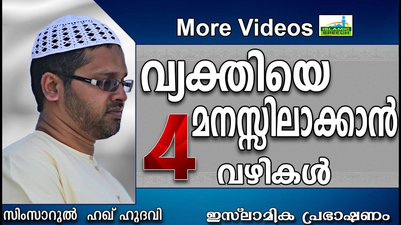 വ്യക്തിയെ മനസ്സിലാക്കാൻ 4 വഴികൾ... Islamic Speech In Malayalam | Simsarul Haq Hudavi New 2015