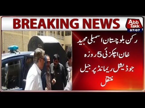 Quetta: MPA Majeed Achakzai sent to jail on 5-day judicial remand