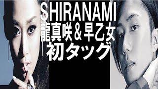 SHIRANAMIで龍真咲と早乙女太一、初共演!共演者は?
