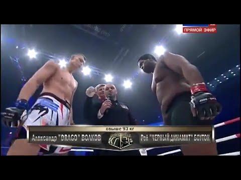 Александр Волков vs. Рой Боутон   Alexander Volkov vs. Roy Boughton   TKFC