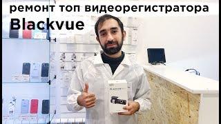 видеорегистратор BlackVue DR750S-1CH ремонт