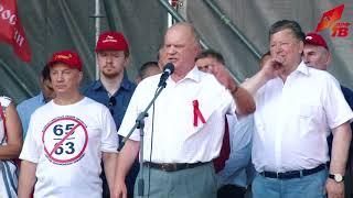 Зюганов на 100-тысячном митинге в Москве: Пенсионной «реформе» - не быть!
