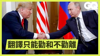 口譯員的小秘密 遇到「翻譯不了的笑話」竟然會這麼做科普長知識GQ Taiwan