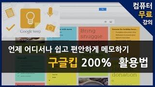 구글킵 200% 활용법 _ 컴퓨터와 스마트폰의 필수 포…
