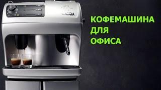Смотреть видео кофемашина в офис