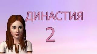 The sims 3/ Династия Бейкер #2