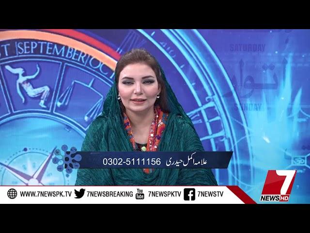 Aaj Ka Din Horoscope Show Episode No:8