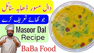 Masoor Ki Daal Dhaba Style  Masoor Ki Daal Recipe  Red Lentils Recipe  Tadke Wali Daal  BaBa Food