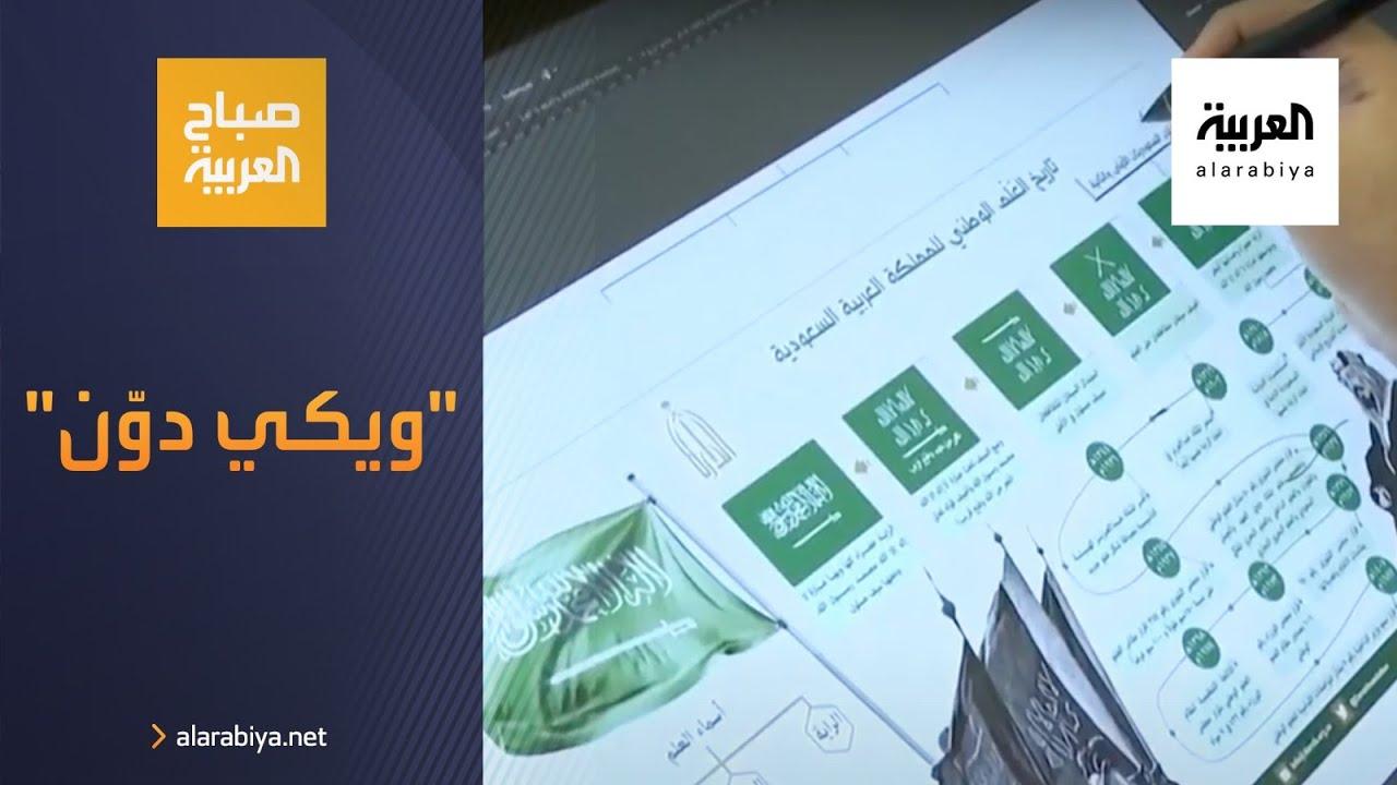 صباح العربية | -ويكي دوّن- مشروع سعودية لإثراء المحتوى العربي في -ويكيبيديا-  - نشر قبل 3 ساعة