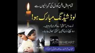 shame on govt pk .. must listen whole Qawali...... pat lo pat lo