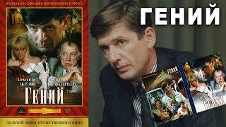 Кино / Александр Абдулов / Гений, 1991