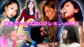 音色ガールズコレクション vol.7 音色ガール統一記念!スペシャルライブ...