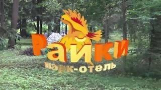 Парк - отель \