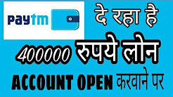 Paytm Bank Offer Give 400000Rs Loan Must Watch