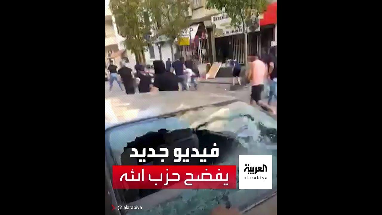 فيديو جديد يفضح حزب الله في -عين الرمانة- و -الطيونة-  - نشر قبل 51 دقيقة