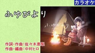 2018冬アニメ「ゆるキャン△」ED ガイドメロディなし ※ディスコグラフィ...