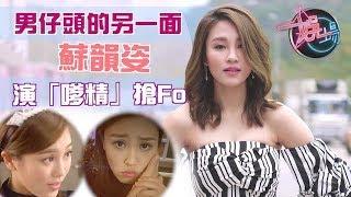 【娛場】嗲精背後...蘇韻姿演「熊心如」成功入屋