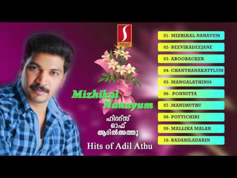Mizhikal nanayum മിഴികൾ നനയും | new album songs for adil athu | hits of adil athu