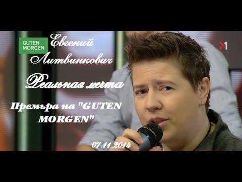 Евгений Литвинкович. Реальная мечта. Премьера на шоу «Guten Morgen».07.11.2014