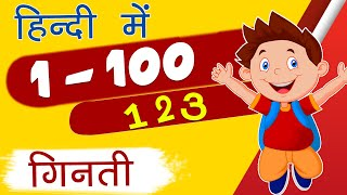 1 से 100 तक गिनती (हिन्दी में) | Learn Counting 1 to 100 in Hindi | Learning Numbers For Beginners