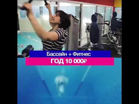 Fresh Fitness центр красоты и здоровья- Бассейн + Фитнес