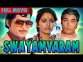 Download Swayamvaram Telugu Full Movie || Shobhan Babu, Jayaprada, Dasari Narayana Rao MP3 song and Music Video