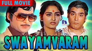 Swayamvaram Telugu Full Movie || Shobhan Babu, Jayaprada, Dasari Narayana Rao