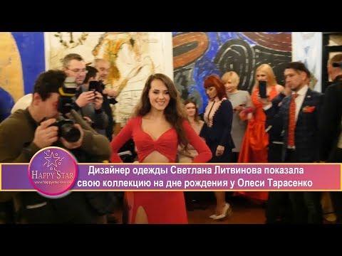 Дизайнер одежды Светлана Литвинова показала свою коллекцию на дне рождении у Олеси Тарасенко.