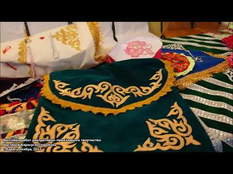 Выставка работ декоративно-прикладного творчества мастеров Карасуского района в Карасу