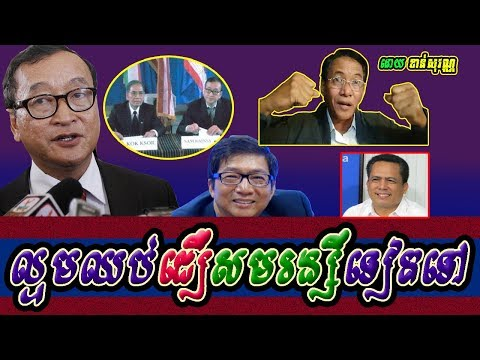 Khan sovan - Enough for stop believe Sam Rainsy, Khmer news today, Cambodia hot news, Breaking news