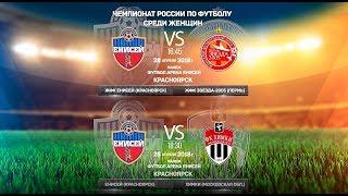 28 апреля — большой футбольный день в Красноярске
