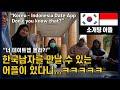 조봉달tv 신조안 베트남 국제결혼 오후 데이트 라이브 200108 - YouTube