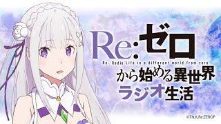 Re:ゼロから始める異世界生活第一章王都の一日編(2)