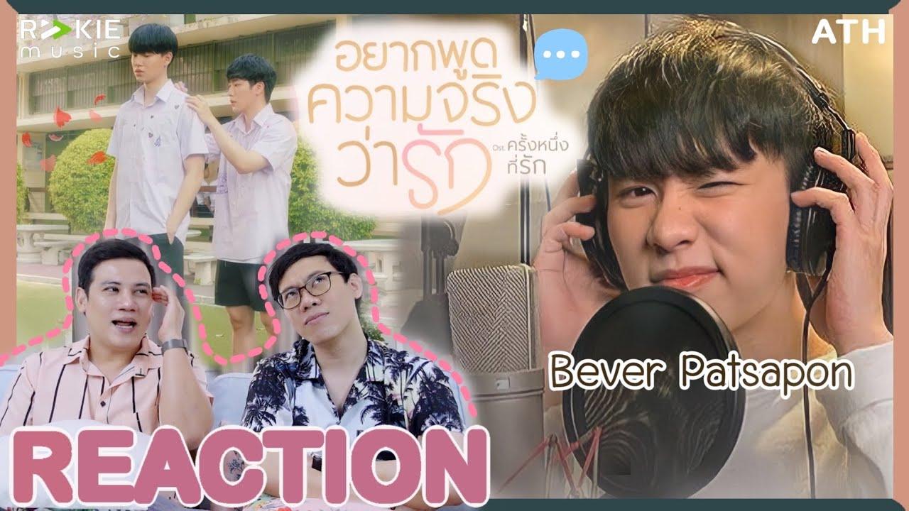 REACTION | OFFICIAL MV | Bever Patsapon - อยากพูดความจริงว่ารัก OST.ครั้งหนึ่งที่รัก | #ATHCHANNEL